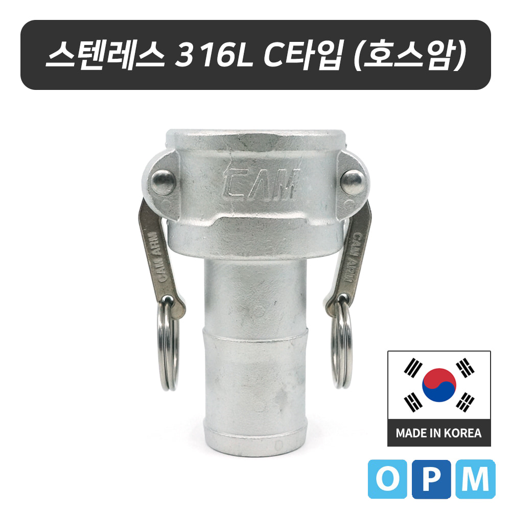 OPM 스텐레스316L 캄록카플링 C타입 75A