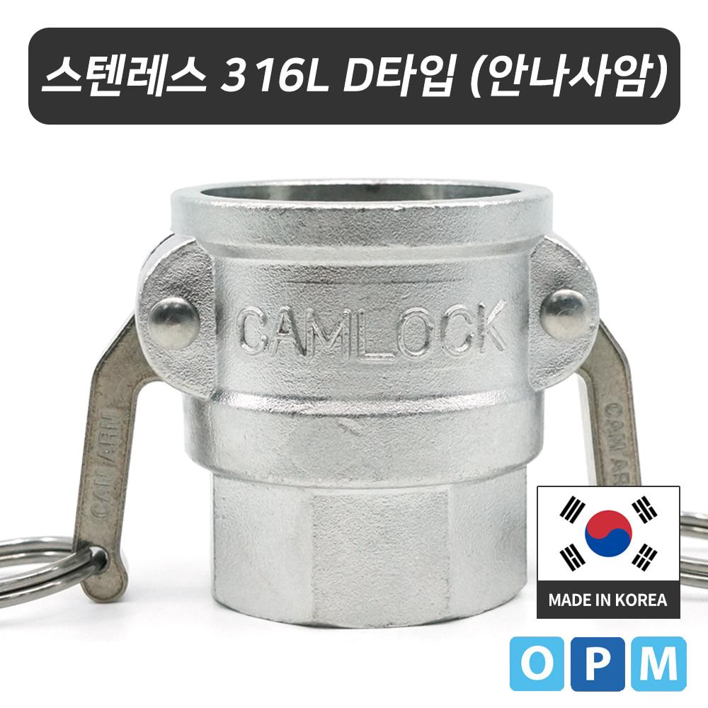 OPM 스텐레스316L 캄록카플링 D타입 75A
