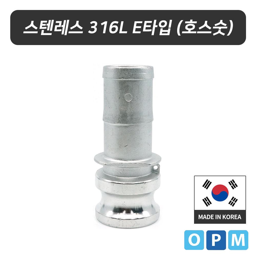 OPM 스텐레스316L 캄록카플링 E타입 75A