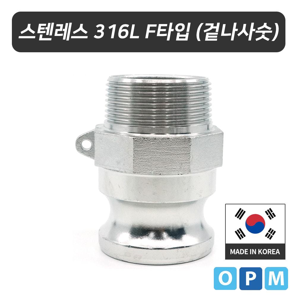 OPM 스텐레스316L 캄록카플링 F타입 75A