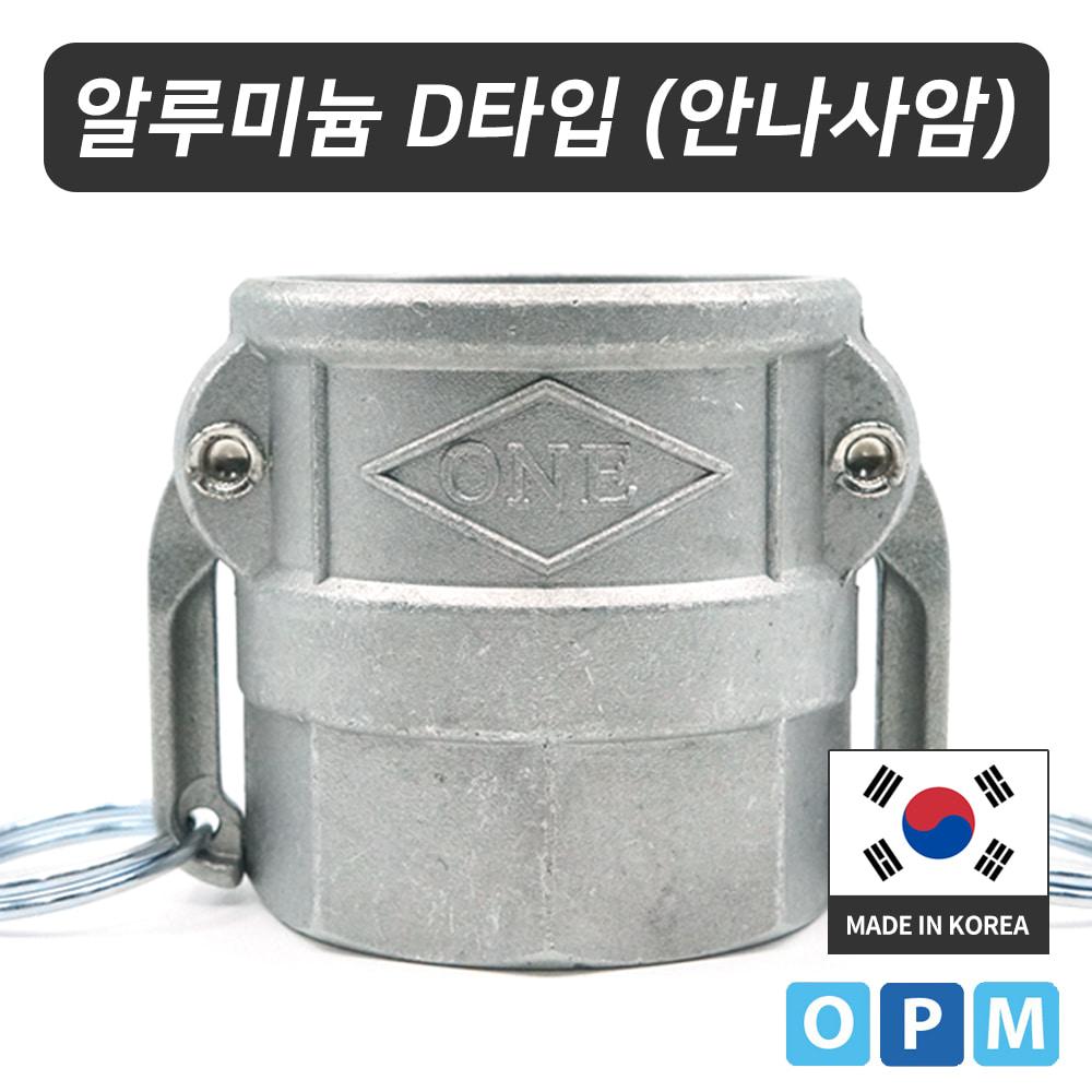 OPM 알루미늄 캄록카플링 D타입 150A