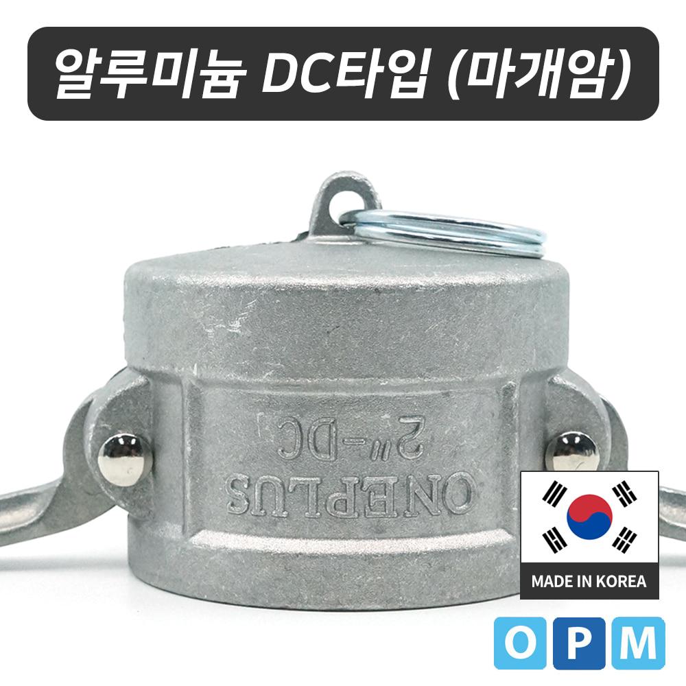 OPM 알루미늄 캄록카플링 DC타입 150A