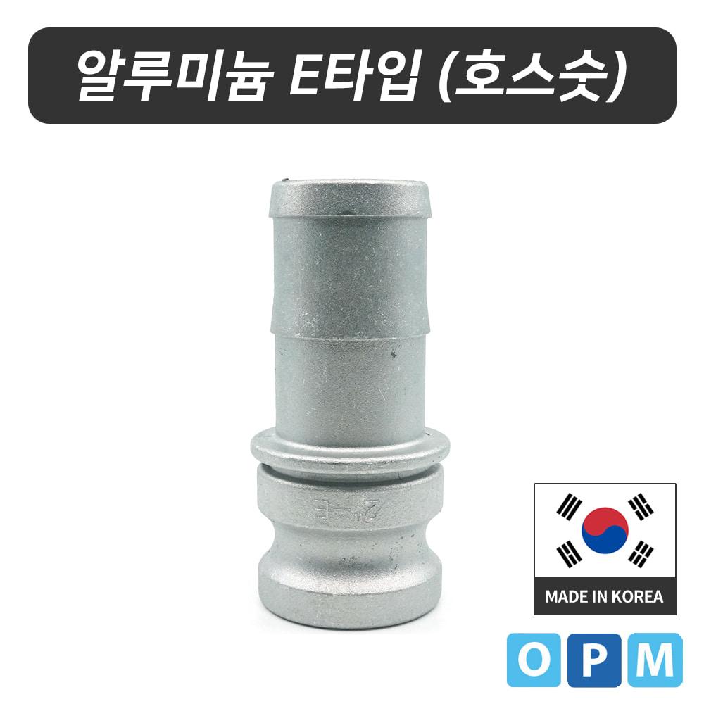 OPM 알루미늄 캄록카플링 E타입 200A