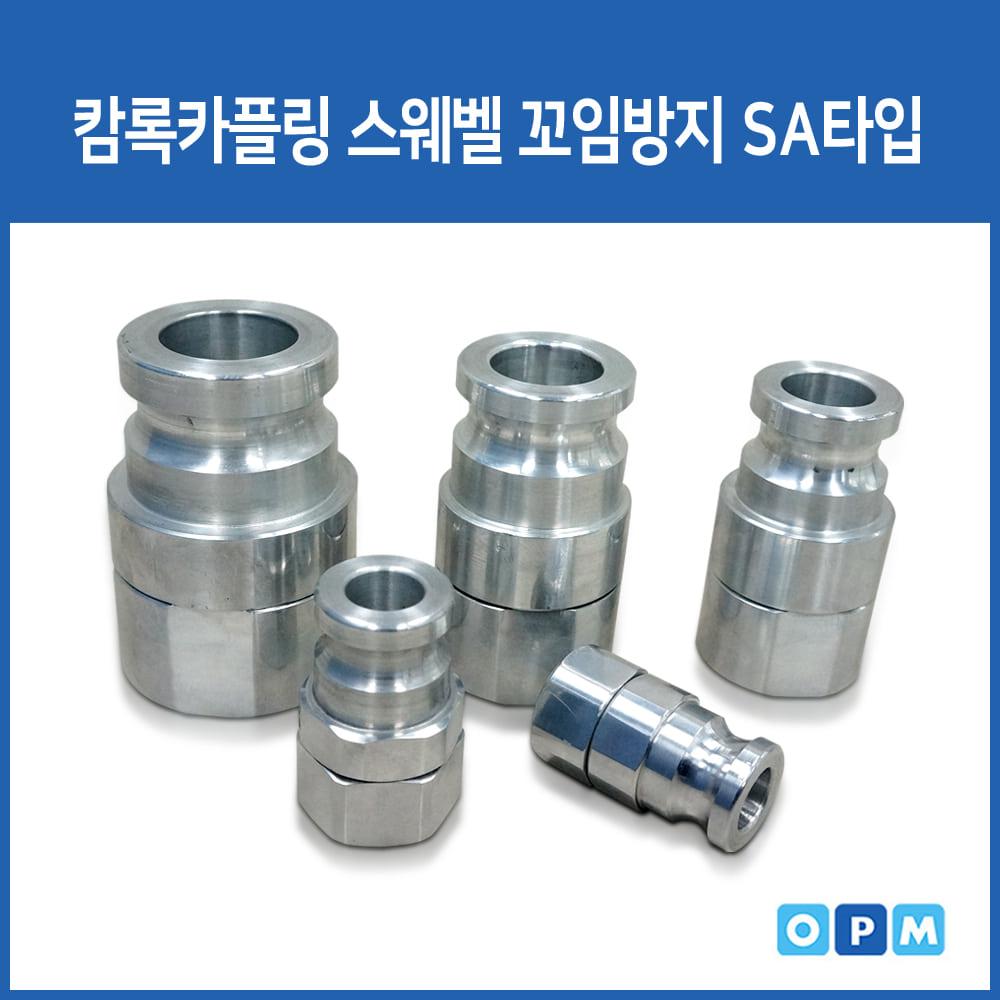 OPM 국산 캄록카플링 스웨벨 SA타입 50A