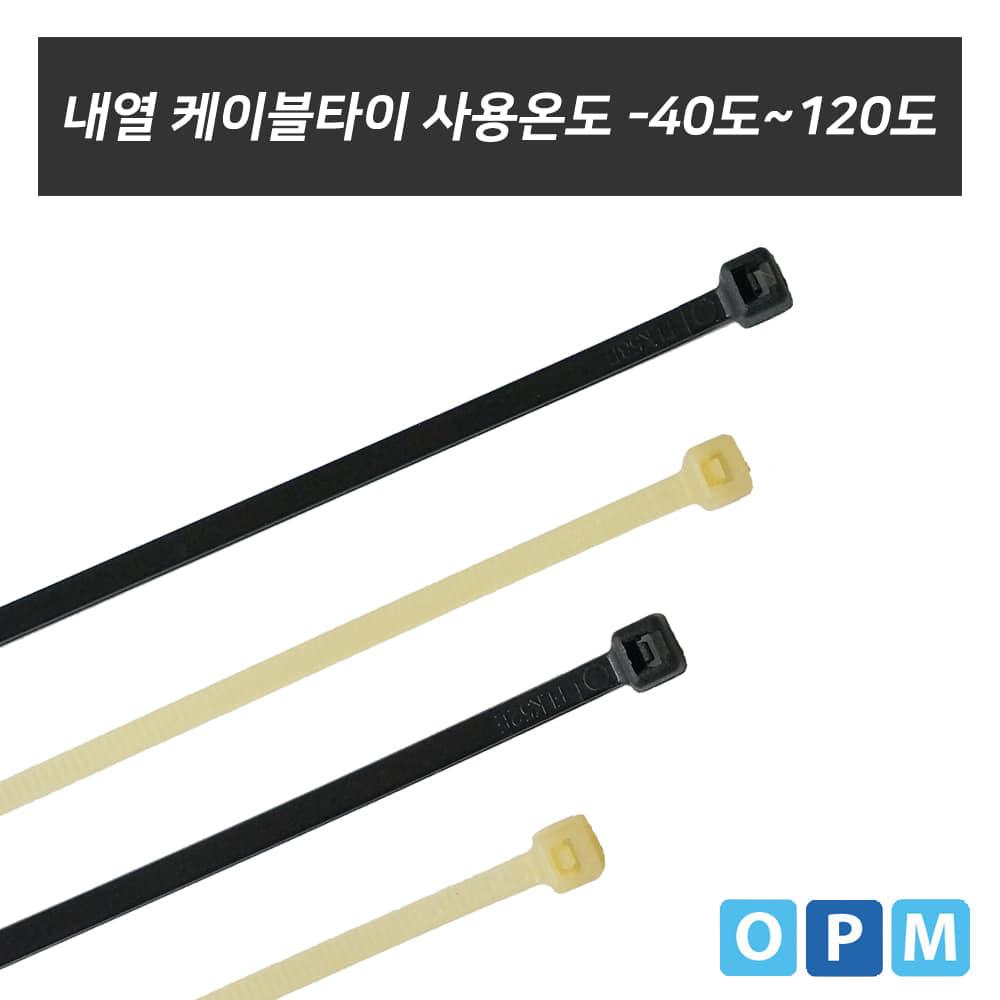 내열 케이블타이(120도) 흑색-140L(1개)