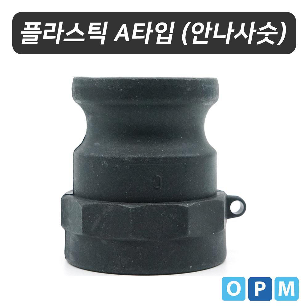 OPM 플라스틱 캄록카플링 A타입 100A