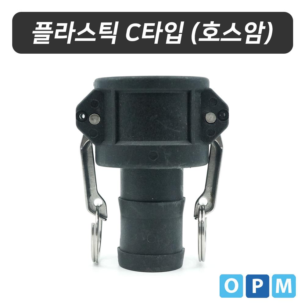 OPM 플라스틱 캄록카플링 C타입 100A