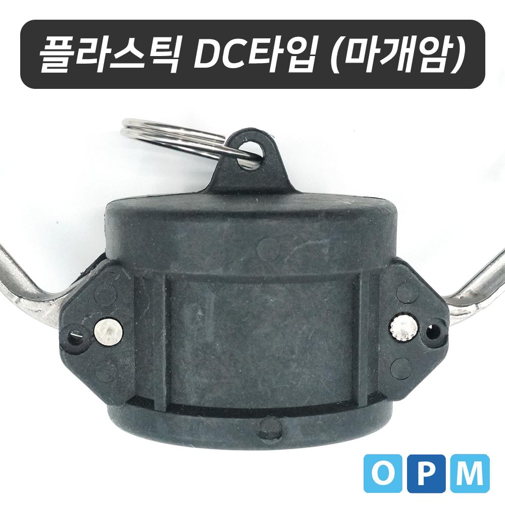 OPM 플라스틱 캄록카플링 DC타입 100A