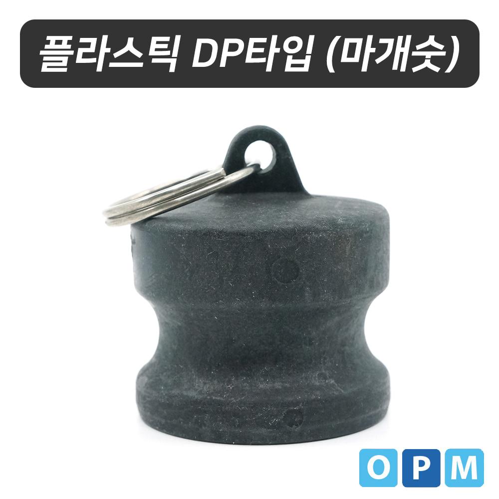 OPM 플라스틱 캄록카플링 DP타입 100A