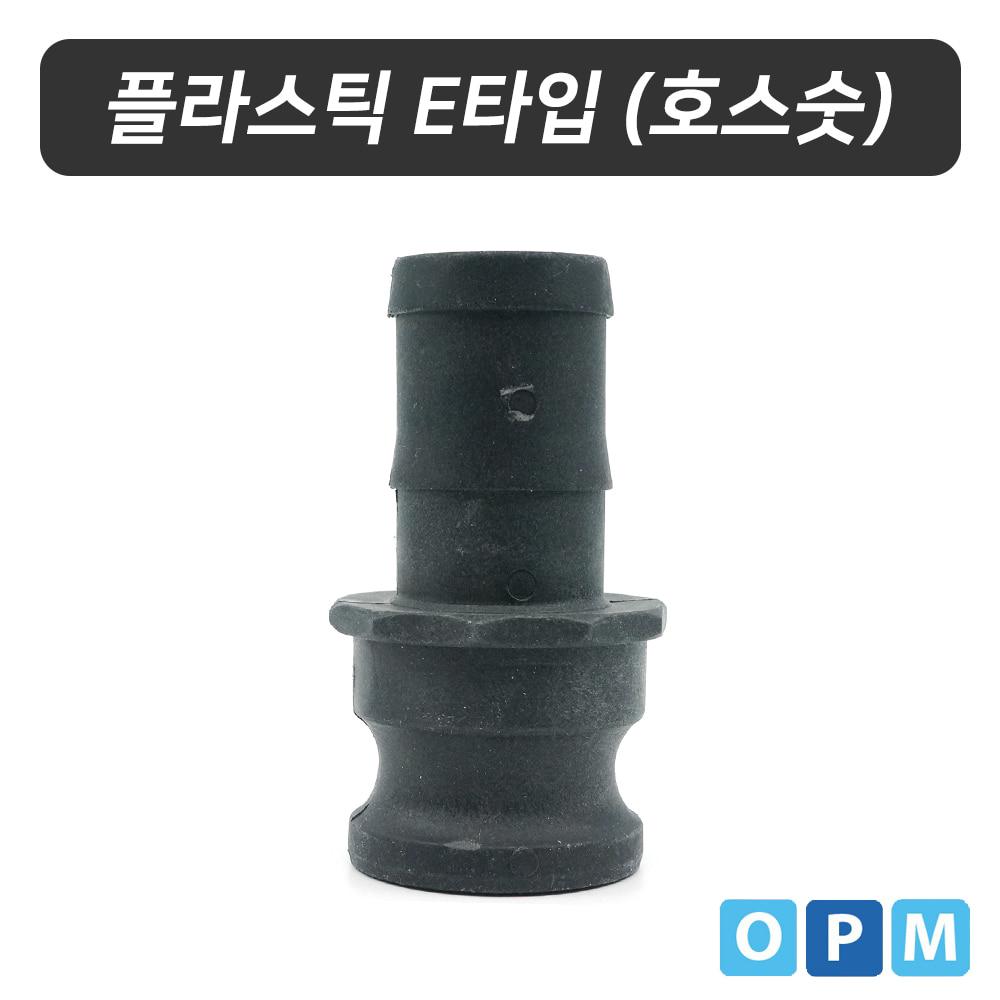 OPM 플라스틱 캄록카플링 E타입 100A