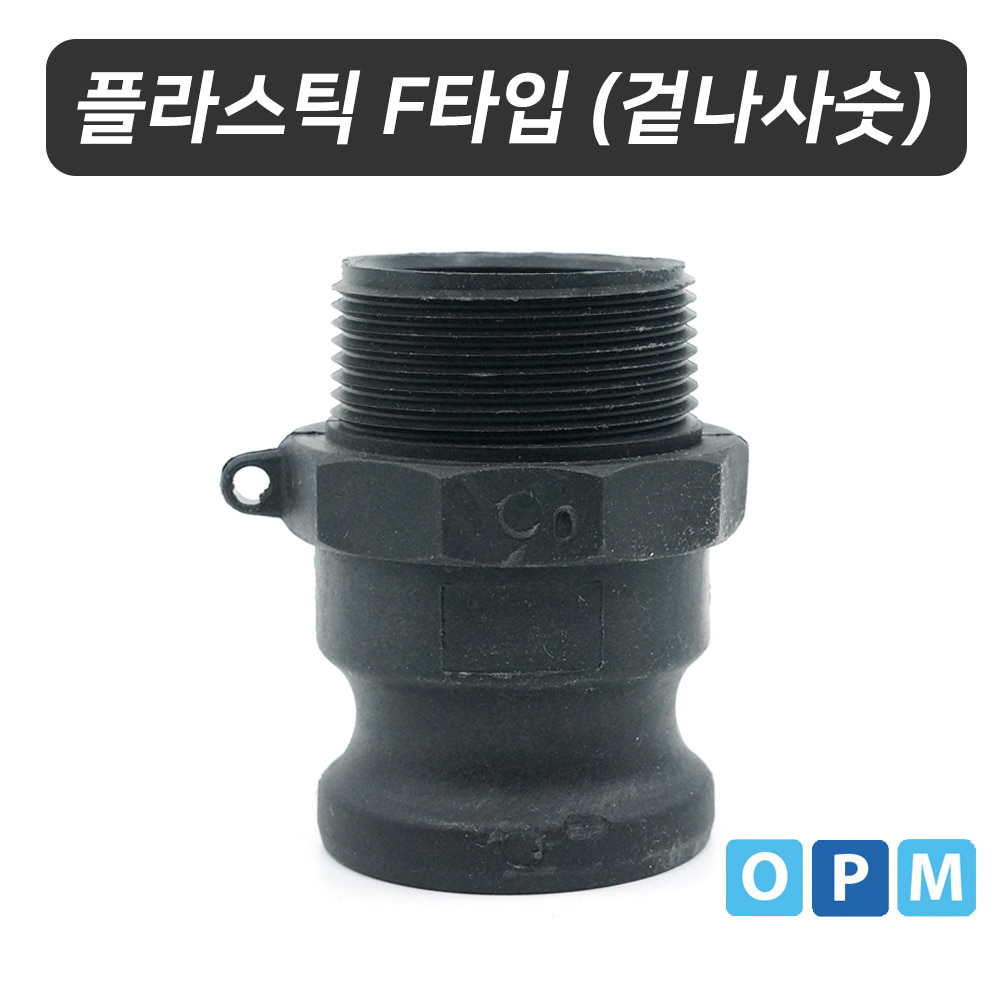 OPM 플라스틱 캄록카플링 F타입 100A