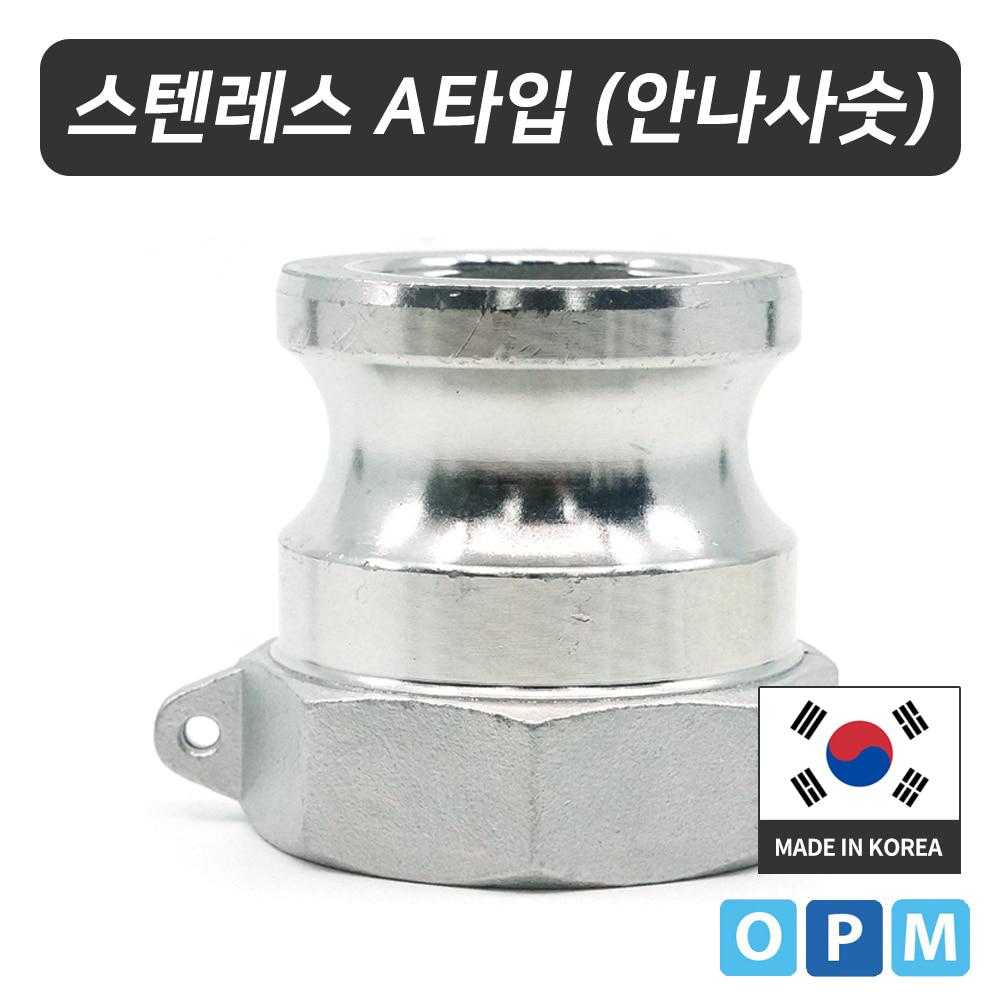 OPM 스텐레스 캄록카플링 A타입(304) 150A