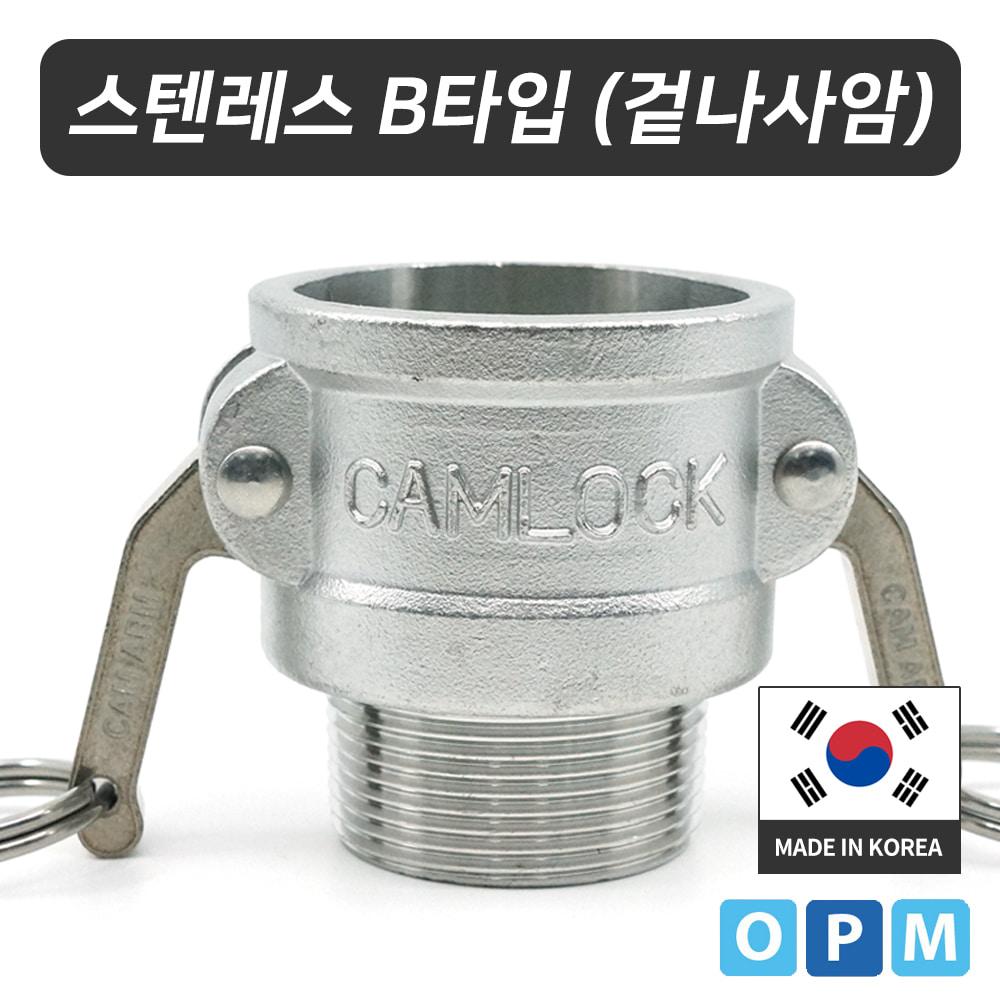 OPM 스텐레스 캄록카플링 B타입(304) 150A