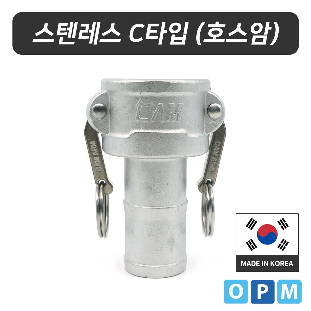 OPM 스텐레스 캄록카플링 C타입(304) 150A
