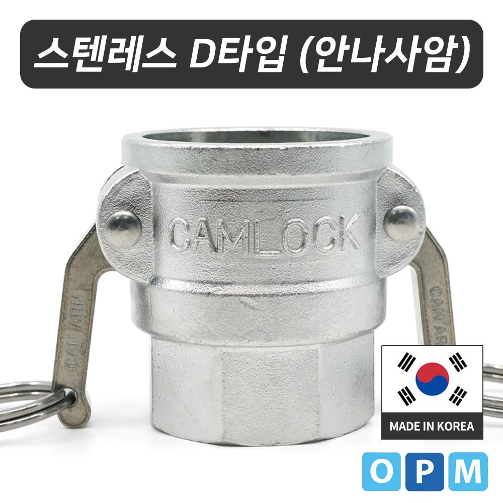 OPM 스텐레스 캄록카플링 D타입(304) 150A