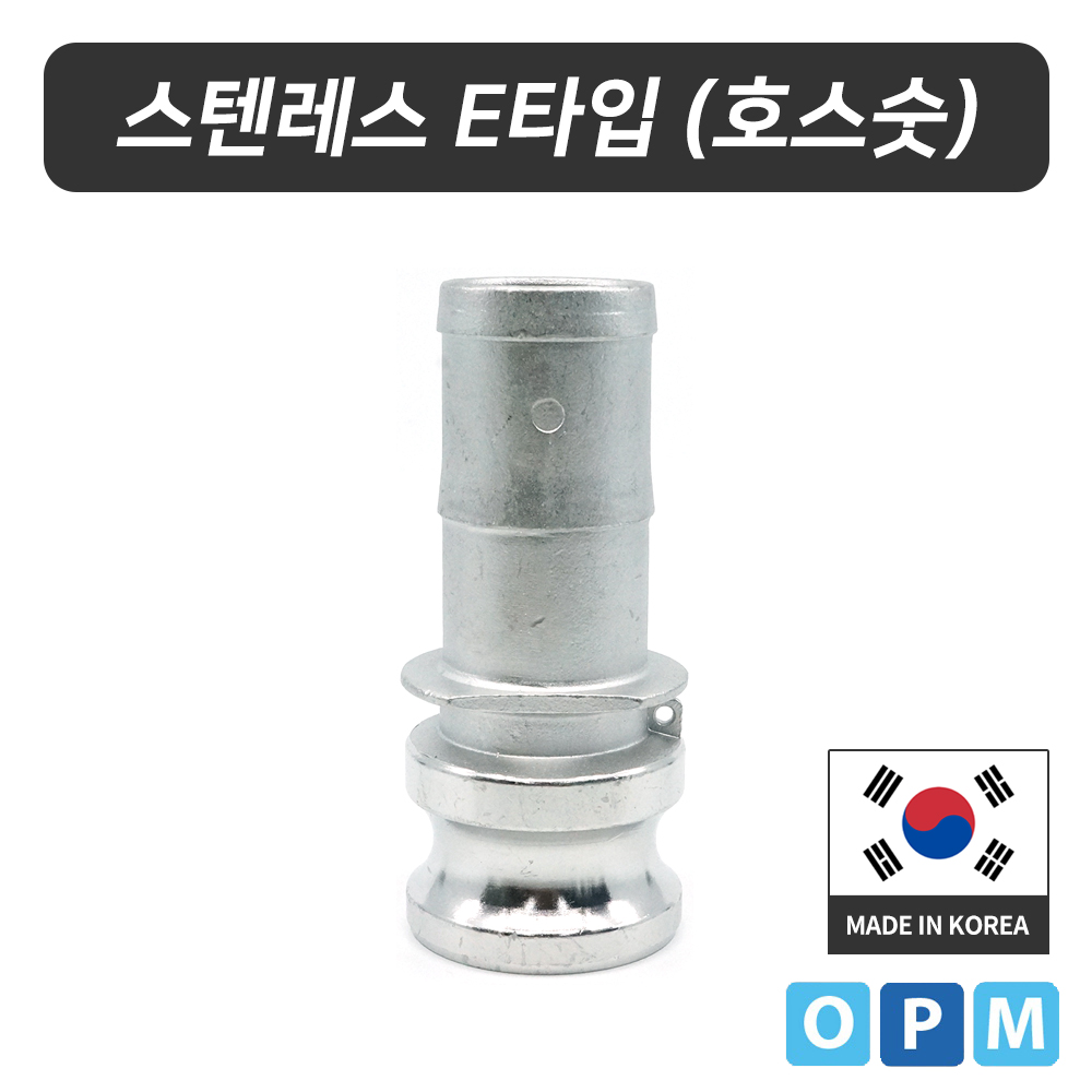 OPM 스텐레스 캄록카플링 E타입(304) 150A