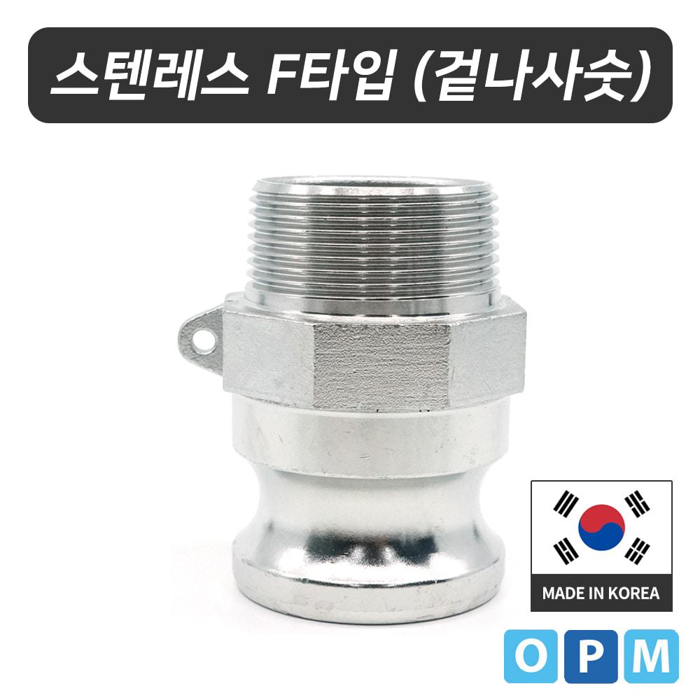OPM 스텐레스 캄록카플링 F타입(304) 150A