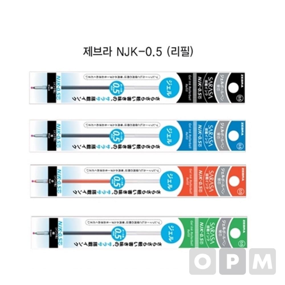 제브라 리필 녹색 NJK-0.5(RNJK5-G) 1개입