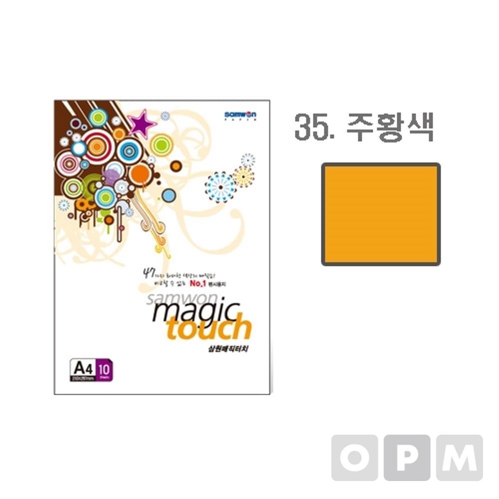 매직터치 A4(35/주황색/A4/10매/삼원)
