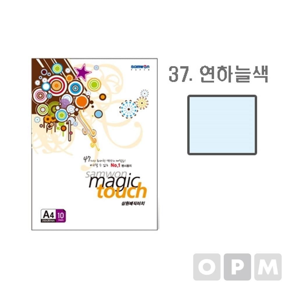 매직터치 A4(37/연하늘색/A4/10매/삼원)