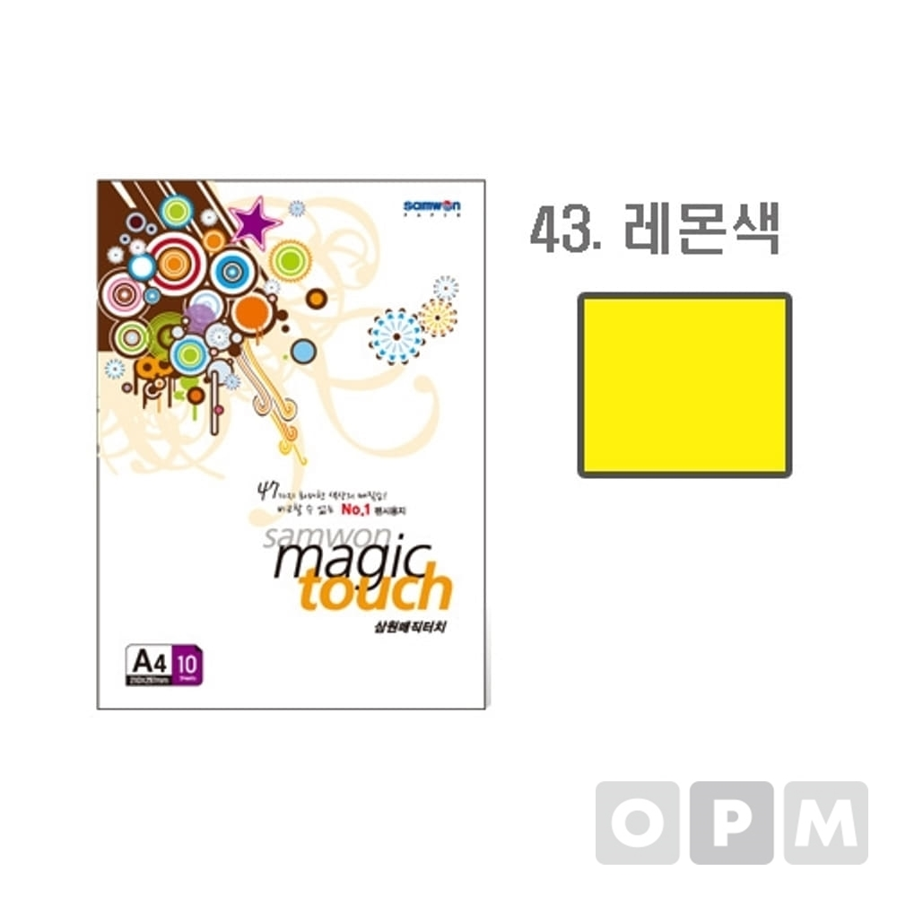 매직터치 A4(43/레몬색/A4/10매/삼원)