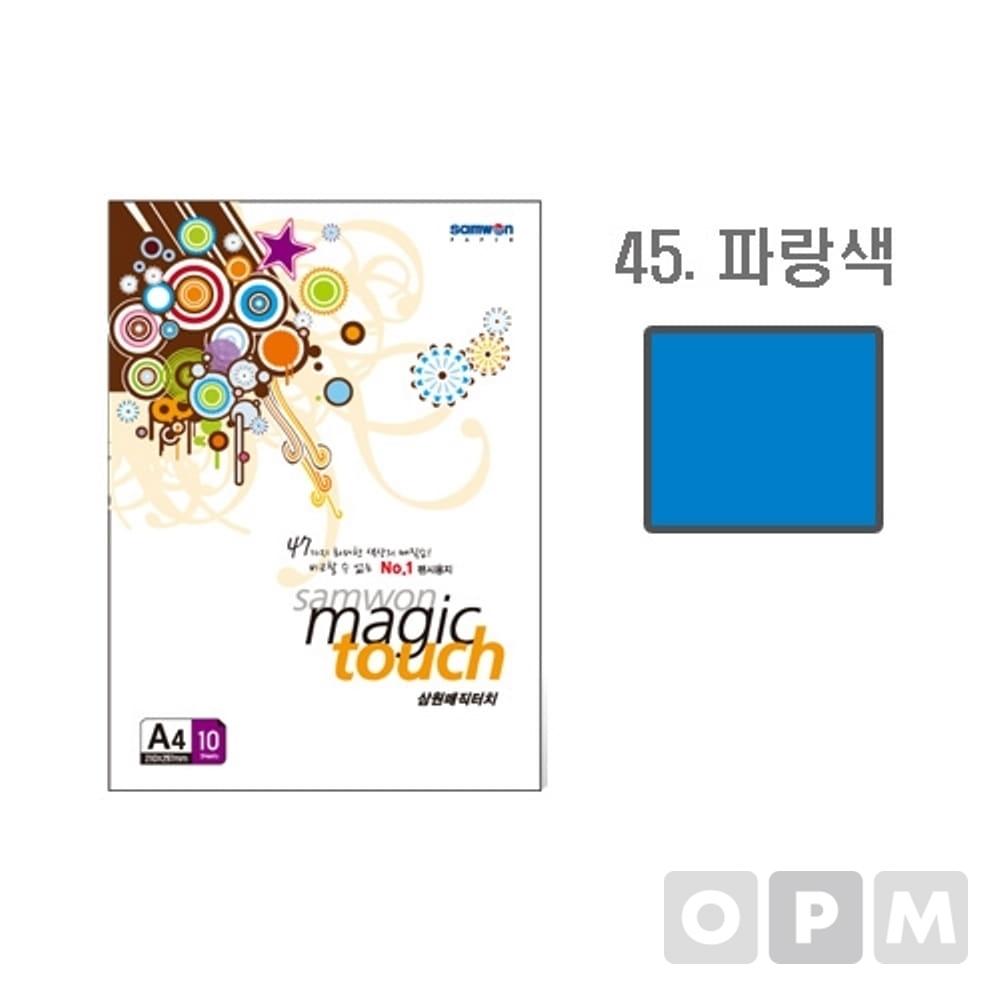매직터치 A4(45/파랑색/A4/10매/삼원)