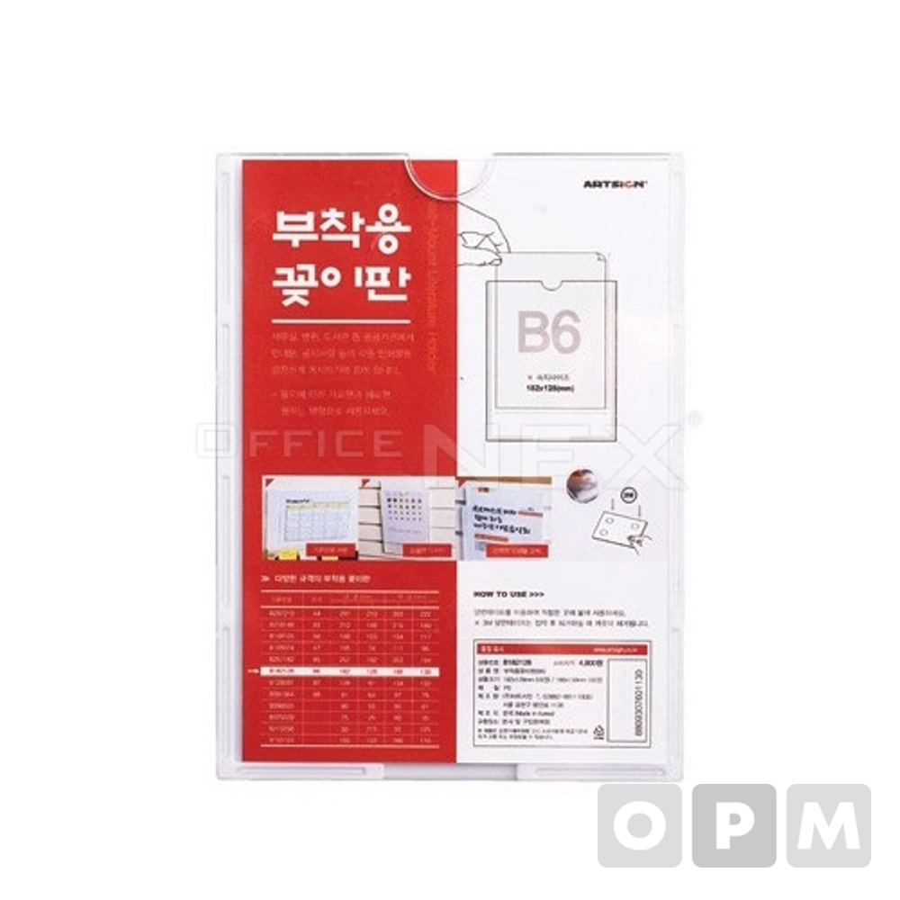 아트사인 월프레임 B6 140x188/ 1개입