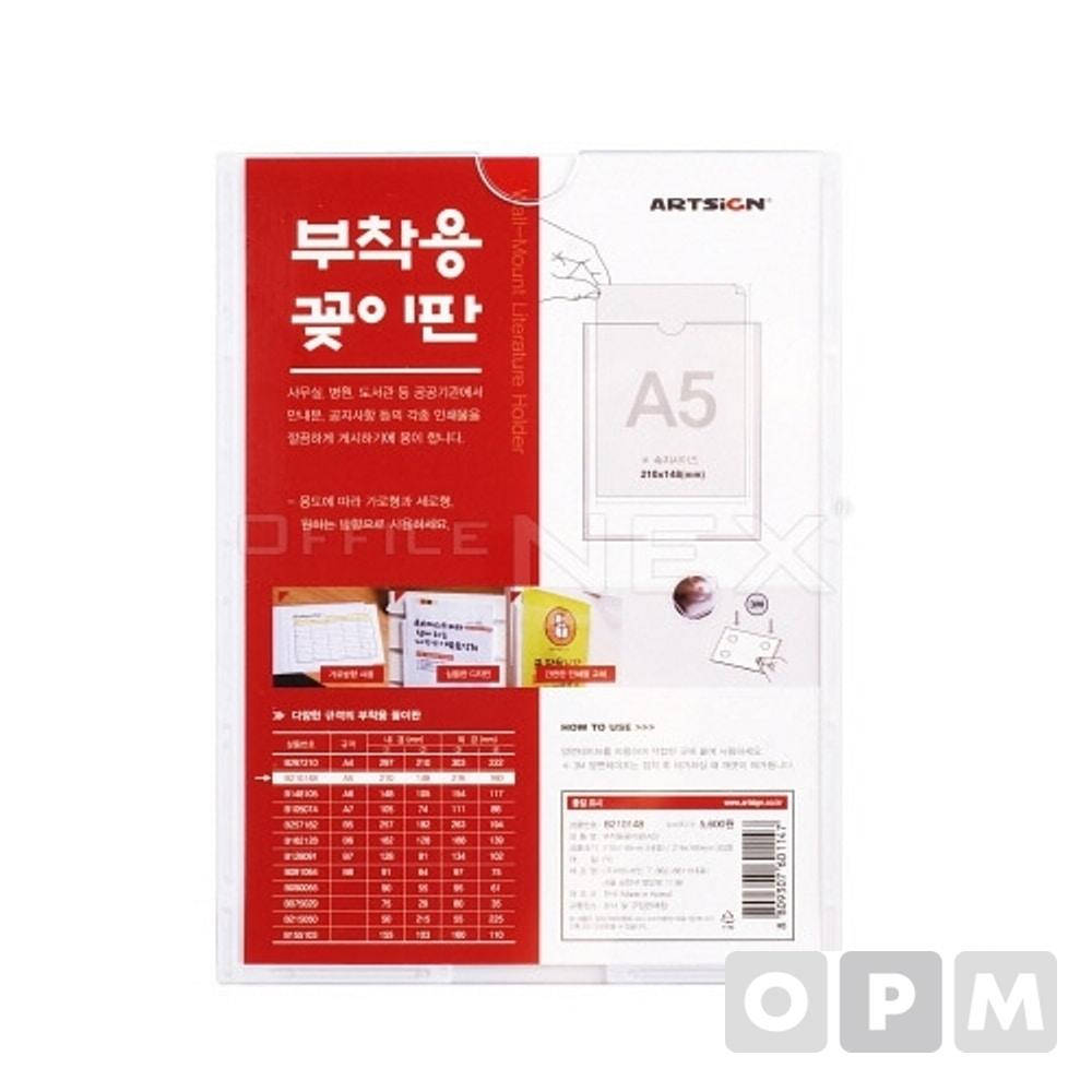 아트사인 월프레임 A5 161x216/ 1개입