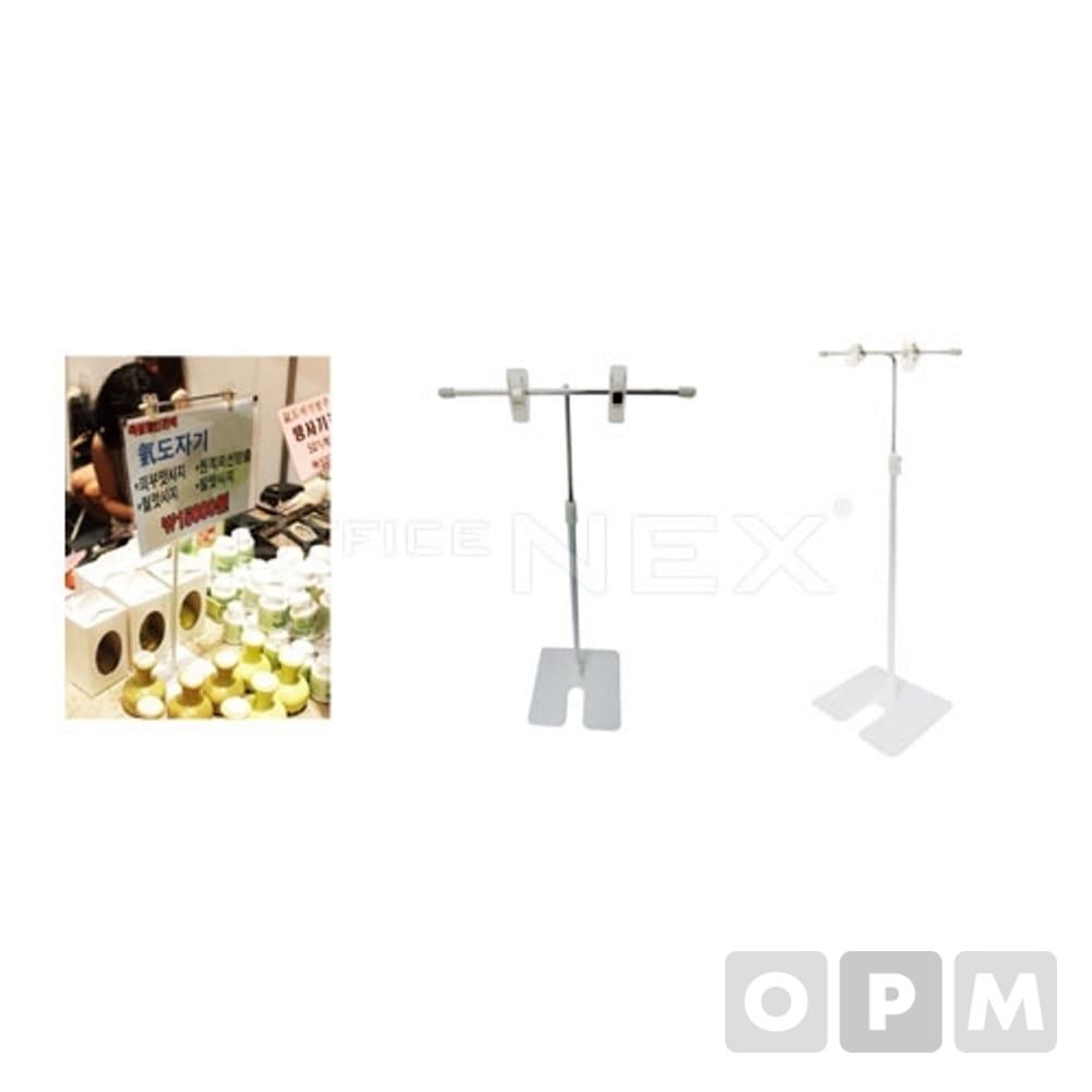아트사인 T자걸이 흰색 대/ 높이540~940mm/ 1개입