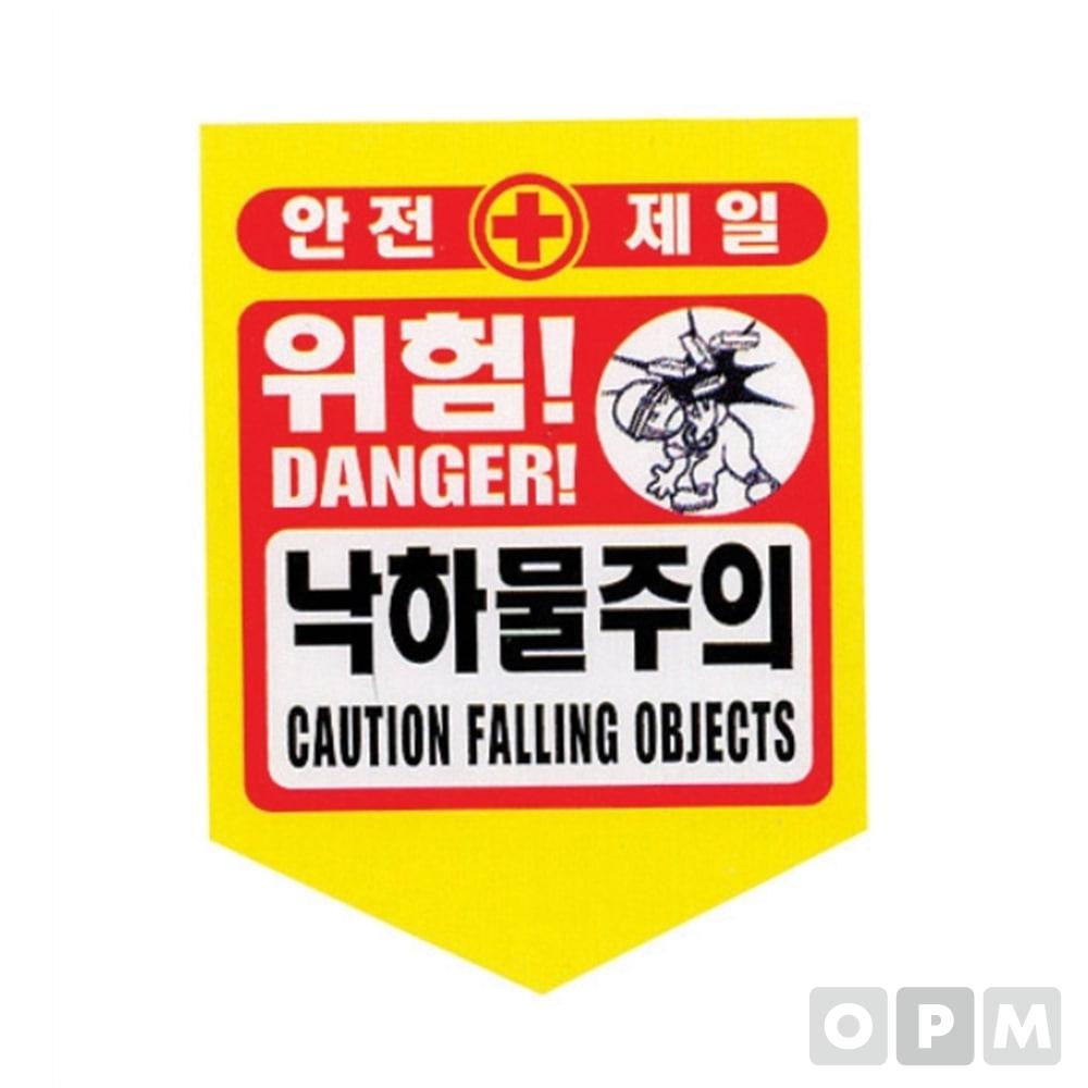 타포린/낙하물주의 SJ-5각황색 50EA