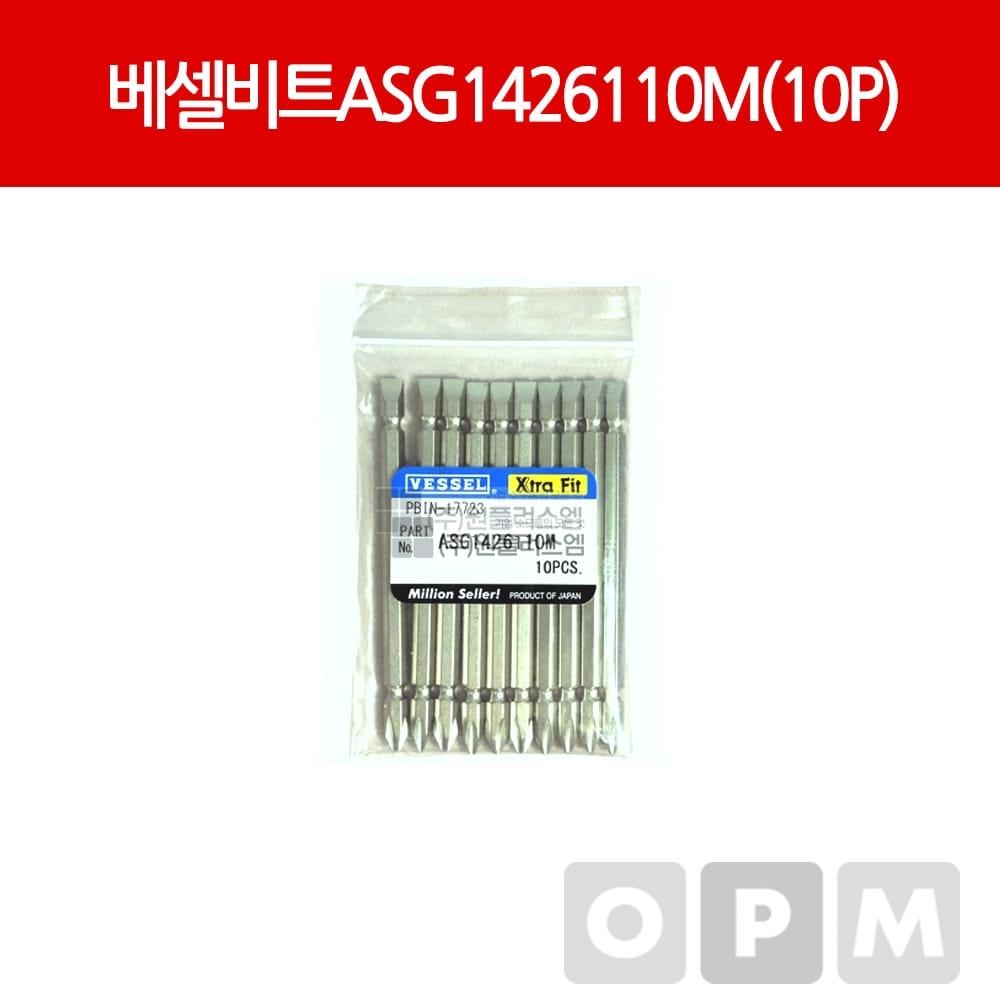 베셀 드라이버 비트 ASG1426110M(10P)