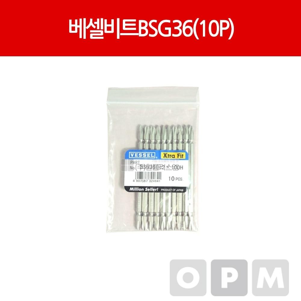 베셀 드라이버 비트 BSG36(10P) (+)2(+)2x150mm