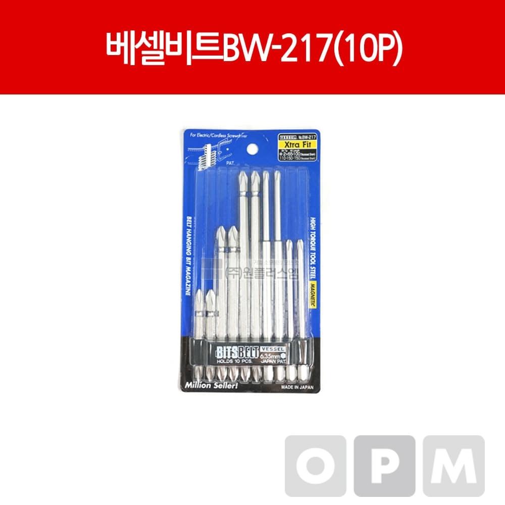 베셀 드라이버 비트 BW-217(10P)