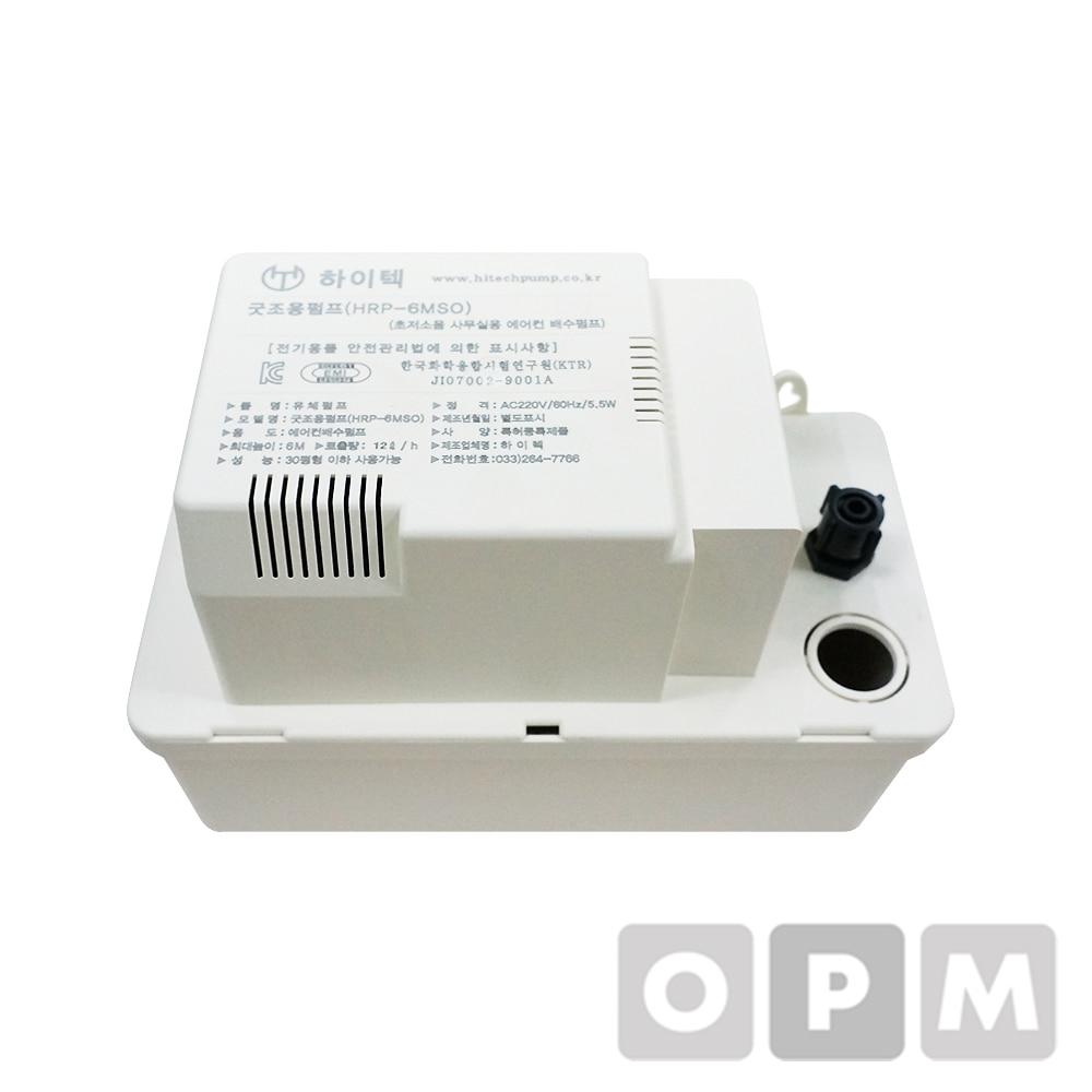 초저소음 에어컨 배수펌프 6M